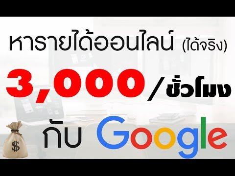หารายได้ออนไลน์ 3,000+/ชั่วโมง กับเว็ปที่เชื่อถือได้  Google! (คุ้มค่า&ถูกกฏหมาย) , ง่ายๆ