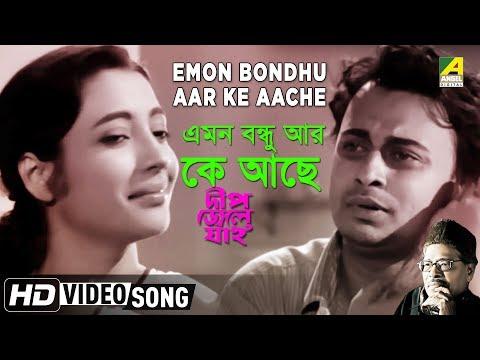 Emon Bondhu Aar Ke Aache | Deep Jele Jai | Bengali Movie Song | Manna Dey