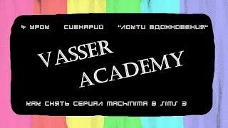 Как снять сериал Machinima в sims 3 / 4 урок / Сценарий / Локти вдохновения