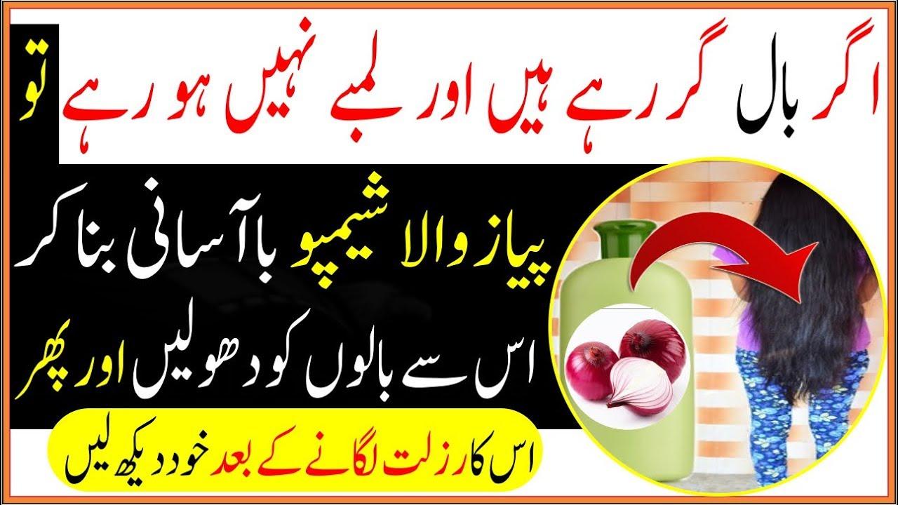 Peyaz Ke Shampoo Se Baal Lambe Karne Ka Tarika For 100% Get Long Hair In  Urdu