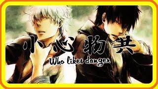 Repeat youtube video [VIỆT SUB] DONTEN - Gintoki x Hijikata [Dreamer Sub]