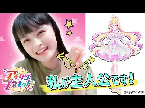 【アイカツプラネット!】はじめまして!伊達花彩です!【音羽舞桜/ハナ役】