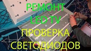 Ремонт LED TV LG 32LN540V Проверка светодиодов