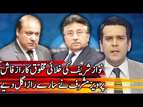 Pervez Musharraf Exclusive Interview - Center Stage With Rehman Azhar - 12 May 2018 - Express News