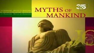 Мифы человечества | Myths of Mankind: Между небом и землей / Between Heaven and Earth.