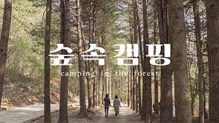 캠핑 | 감성캠핑 | 아버지의 숲 | Camping v…