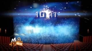 IMAX Infographic Motion Thailand