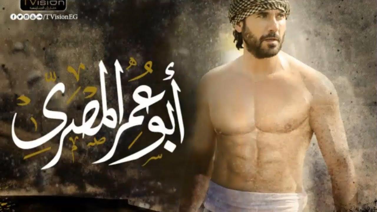 أبطال مسلسل أبو عمرو المصري لأحمد عز