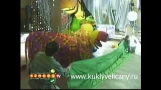 Театр Куклы Великаны