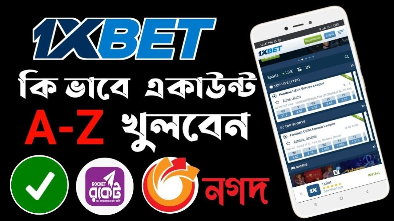 Download How to open 1xbet account Bangla।।1xbet Bangla tutorial।। earn money online।। IBM tech studio