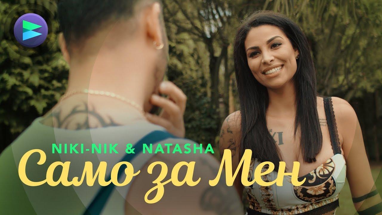 Ники-Ник и Наташа - Само За Мен