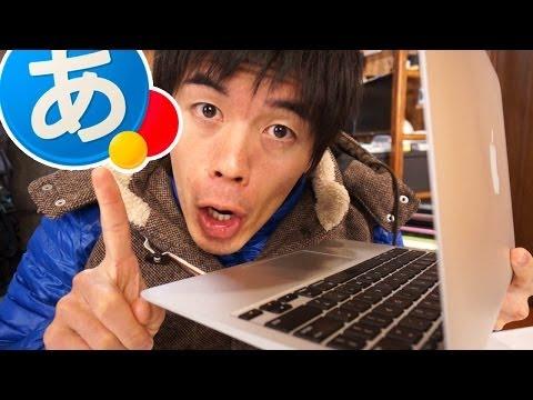 なぜGoogle日本語入力を使わない?マジに日本語変換の神ソフトなので紹介するよ