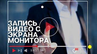 Как записать видео с экрана компьютера. Обзор программы для записи видео с экрана
