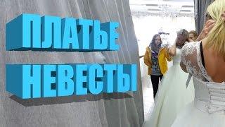 Vikki vlog/ Мечта каждой девушки!(Влог о том, как мы ездили покупать платье для невесты! Белое, шикарное, пышное!, 2015-06-15T04:07:53.000Z)