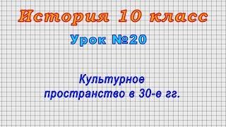 История 10 класс (Урок№20 - Культурное пространство в 30-е гг.)