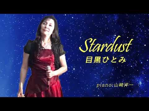 ♪ Stardust  / 目黒ひとみ