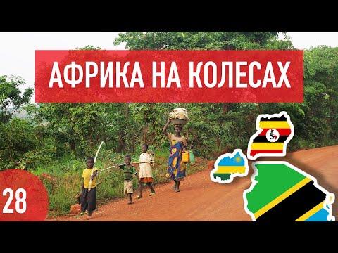 Танзания, Руанда, Уганда – бегемоты, травмы нации и исток Нила. Африка на колесах #28