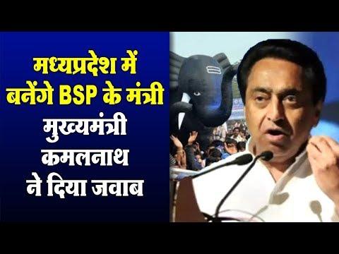 मध्यप्रदेश में बनेंगे BSP के मंत्री ! मुख्यमंत्री कमलनाथ ने दिया जवाब BSP Minister in Madhya Pradesh