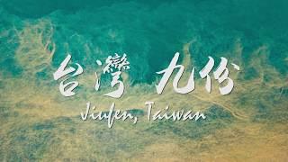 台灣九份 黃金瀑布 十三層遺址 陰陽海 Beautiful aerial Jiufen @TAIWAN  |  4K UHD  |  Aerial 航拍 空撮 | Mavic Pro