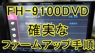 FH-9100DVD ファームウェアアップデート 一発成功手順 thumbnail