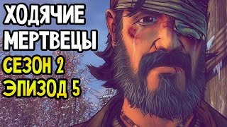 The Walking Dead Прохождение На Русском #11 — ФИНАЛ