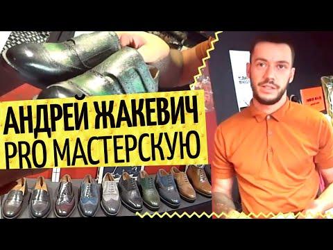 Pro пошив обуви и обучение пошиву 👞 Андрей Жакевич