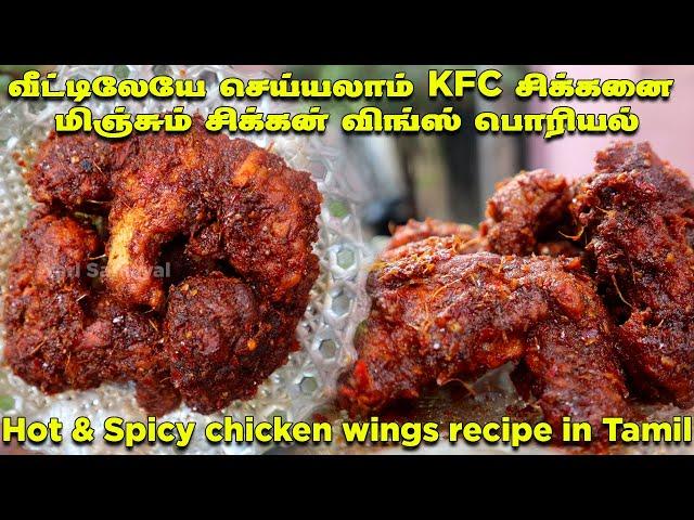 வீட்டிலேயே செய்யலாம் KFCசிக்கனை மிஞ்சும் சிக்கன் விங்ஸ் பொரியல்   Hot & Spicy chicken wings in Tamil