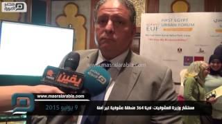 فيديو| مستشار وزيرة العشوائيات: لدينا 364 منطقة غير آمنة