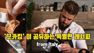 이탈리아 모카포트 챔피언의 레서피 2부 | 블렌딩 커피…