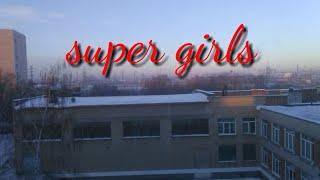 "Сериал ""super girls""1 сезон 1серия"