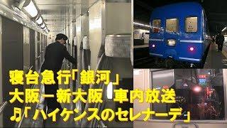 【車内放送】寝台急行「銀河」(24系 ハイケンスのセレナーデ 大阪-新大阪)