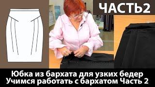 Юбка из бархата для женщин с узкими бедрами. Учимся работать с бархатом. Моделирование юбки. Часть 2