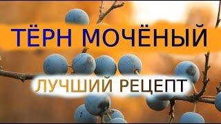 МОЧЕНЫЙ ТЕРН, РЕЦЕПТ Как Приготовить На Зиму