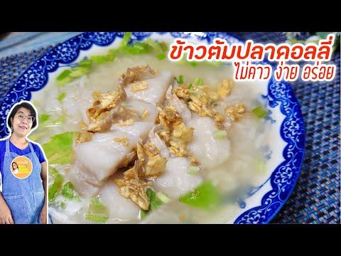 ข้าวต้มปลาดอลลี่ สูตรน้ำซุปใส ปลาไม่คาว ข้าวสวยไม่เละ อาหารเช้าง่ายๆ|Rice Soup with fish|ครัวแม่ผึ้ง