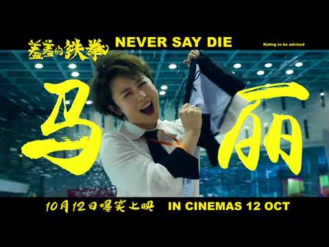 NEVER SAY DIE Trailer 1 (Opens in Singapore on 12 October)