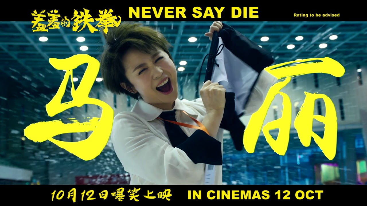 Never Say Die Trailer 1 Opens In Singapore On 12 October Youtube
