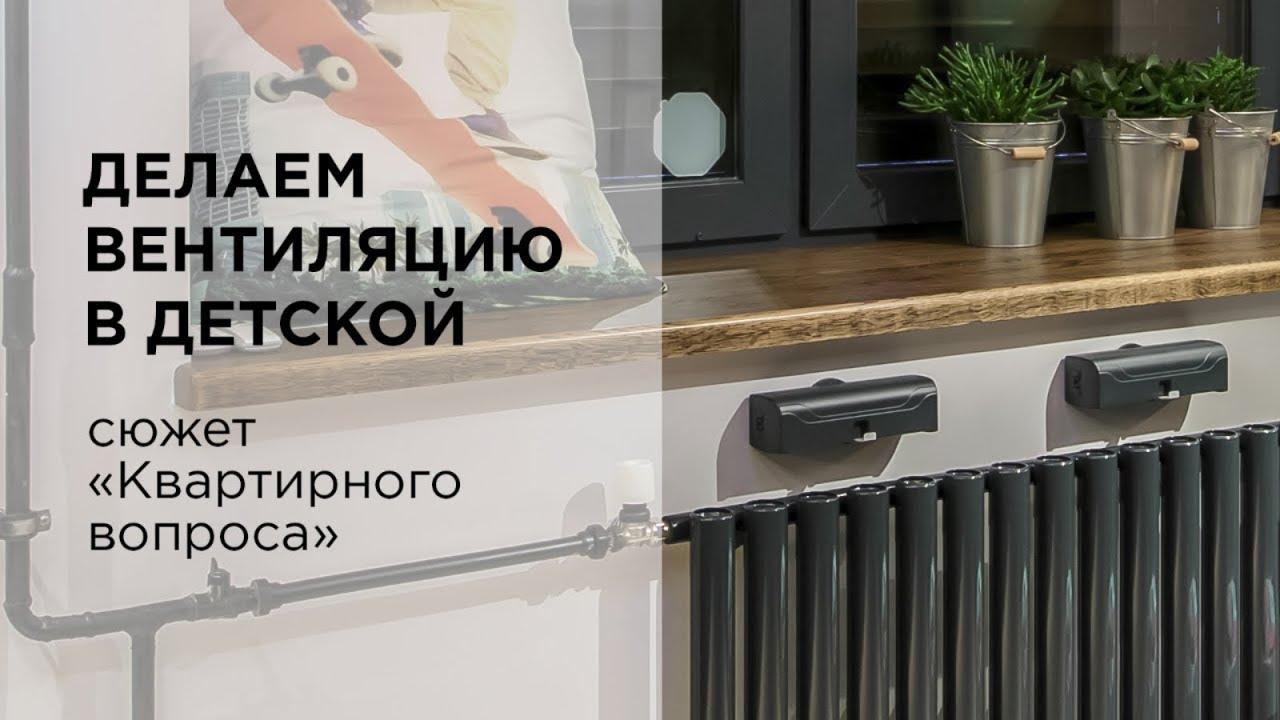 В интернет-магазине свежий воздух вы можете купить вентиляционный. Стеновой приточный клапан домвент оптима предназначен как для.
