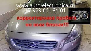 Скрутить пробег Volvo S60 2011 г.в., корректировка пробега во всех блоках  автомобиля, CEM, DDM