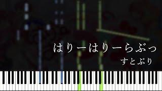 【楽譜あり】はりーはりーらぶっ - StPri [すとぷり] (Synthesia)