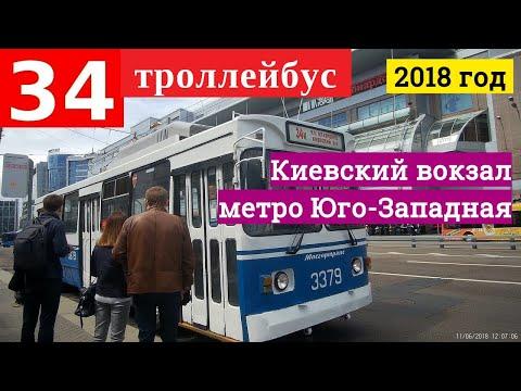 """Троллейбус 34 Киевский вокзал - метро """"Юго-Западная"""" // 11 июня 2018"""