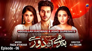Bandhay Ek Dour Se - Ep 06 || English Subtitles || 30th July 2020 - HAR PAL GEO