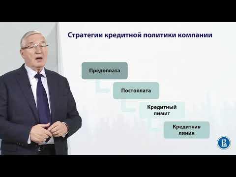 9 3 Сущность управления кредитным риском компании