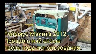 Рейсмус Макита 2012. Прощальный отзыв после года использования. Makita 2012 NB.