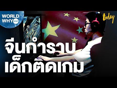 จีนชี้เกมออนไลน์คือฝิ่น ทำเด็กติดงอมแงม ให้เล่นแค่สัปดาห์ละ 3 ชม. | WORLD WHY Brief | workpointTODAY