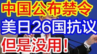 【热点新闻】中国公布一禁令,美日26国抗议,但是没用!