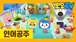 한국어와 영어로 배우는 뽀로로 명작동화 2화 인어공주(…