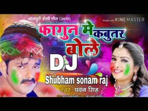 Fagun me kabutar bole sara rara holi 2019 Pawan Singh DJ Shubham sonam raj
