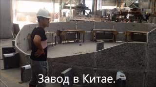 Сборка гранитных изделий на сухую(Компания КитайКамень предлагает слебы из гранита и мрамора, полудрагоценных камней, а так же изделия из..., 2014-12-01T03:53:42.000Z)