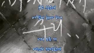 김대연  ➿  마치 어제 우리     (가사)