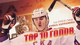 Лучшие голы 1/4 плей-офф Кубка Харламова